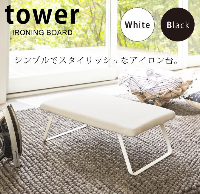 アイロン台  おしゃれ コンパクト スチールメッシュアイロン台 全2色 タワー TOWER TOWER特集