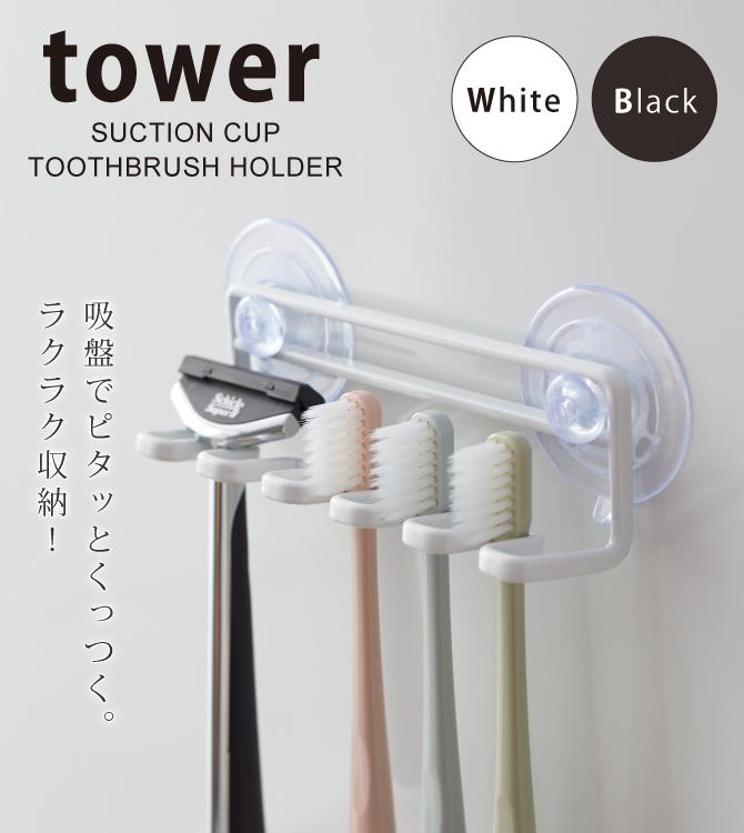 歯ブラシホルダー 歯ブラシスタンド 歯ブラシ収納 吸盤 吸盤トゥースブラシホルダー 吸盤トゥースブラシホルダー 白い 黒 tower