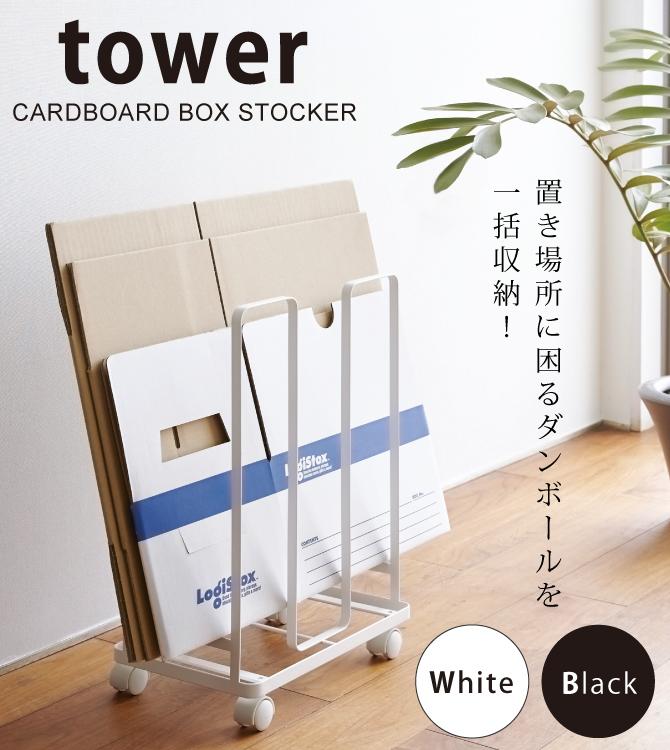 ダンボール ストッカー 収納 収納ラック ダンボールストッカー タワー 白い 黒 tower