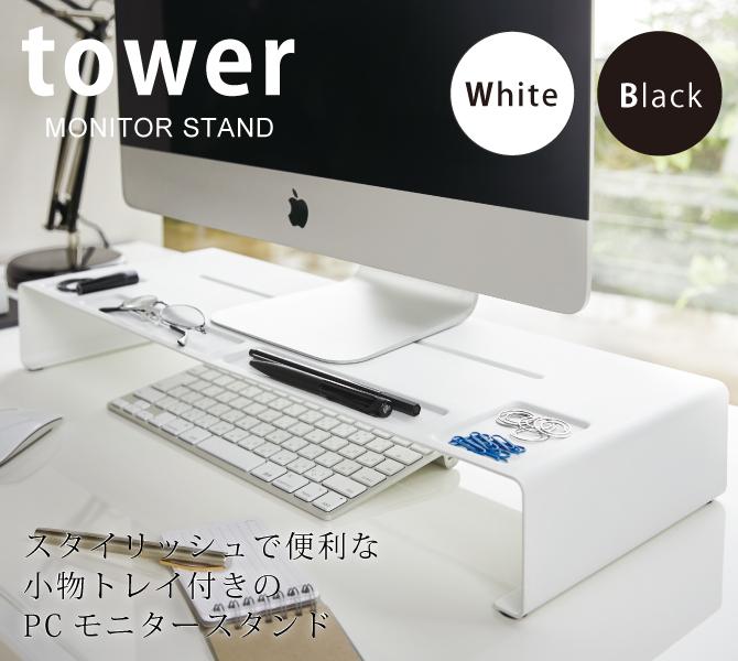 PCモニタースタンド モニタースタンド モニター台 パソコン タワー リビング 白い 黒 tower