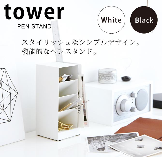 ペン立て ペンスタンド おしゃれ ペンスタンド タワー 全2色 TOWER TOWER特集