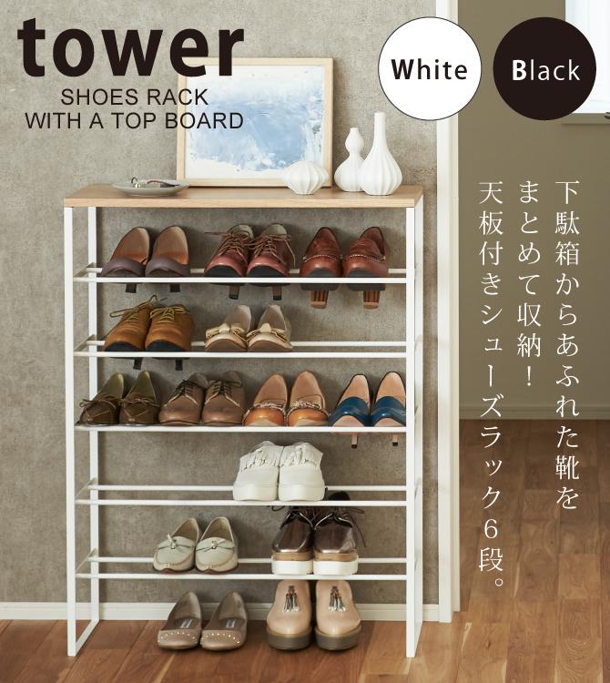 シューズラック 靴箱 玄関 収納 靴 タワー 天板付きシューズラック タワー 6段 白い 黒 tower