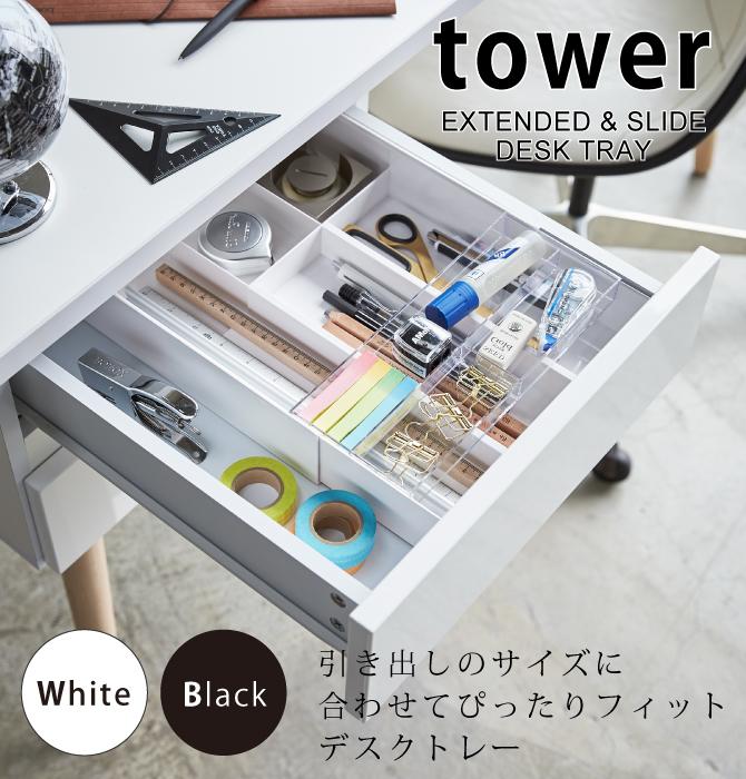引き出し収納 引き出し収納ケース デスクトレー トレー 伸縮&スライド デスクトレー タワー リビング 白い 黒 tower