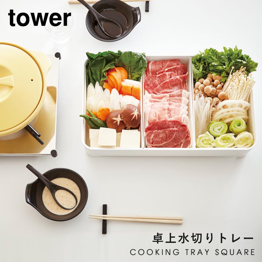 トレー 水切り 卓上水切りトレー タワー 白い 黒 tower