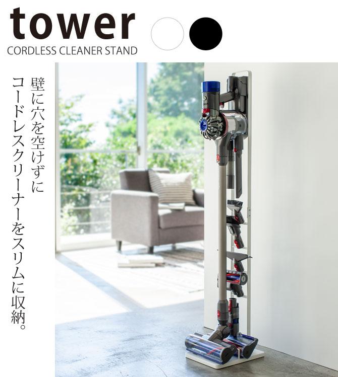ダイソン掃除機スタンド dyson 収納 掃除機ストッカー コードレスクリーナースタンド タワー 白い 黒 tower