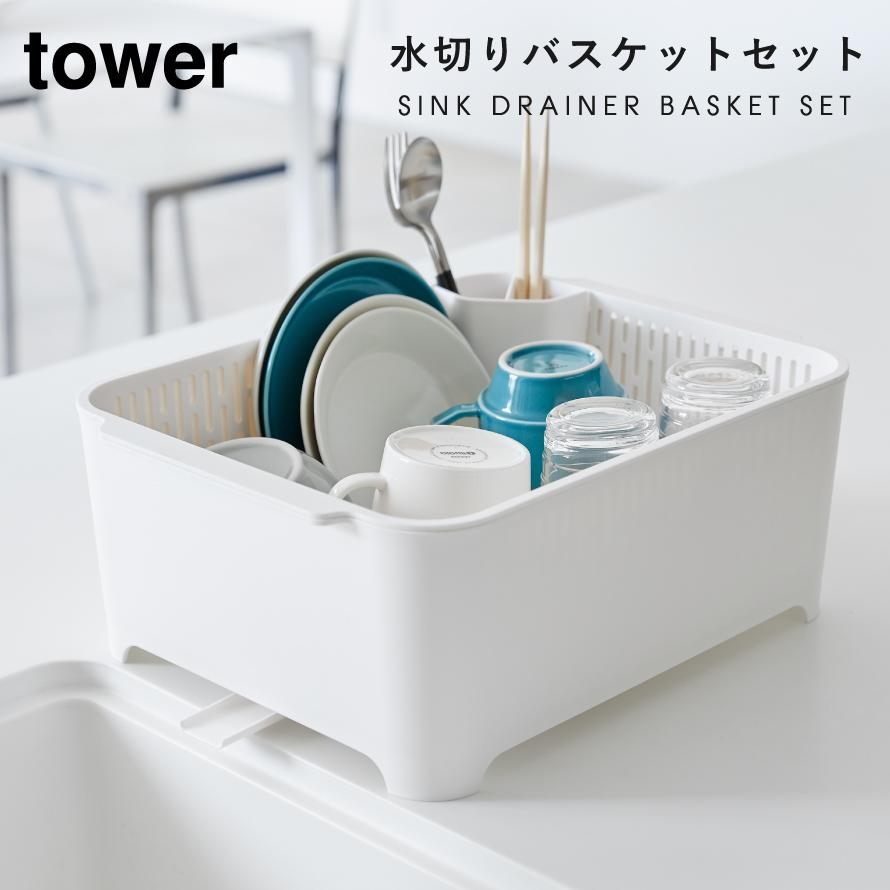 洗い桶 水切りラック 水切りセット タワー 白い 黒 tower