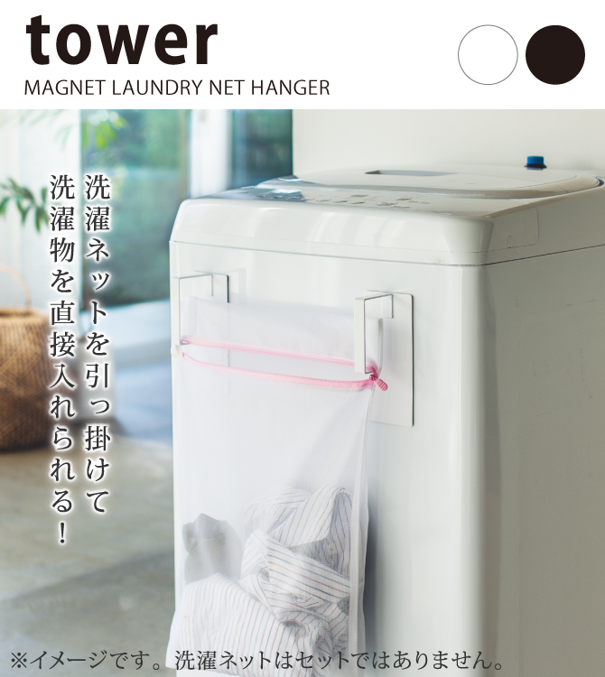 洗濯ネット 収納 ホルダー ラック マグネット洗濯ネットハンガー タワー ランドリー 白い 黒 tower