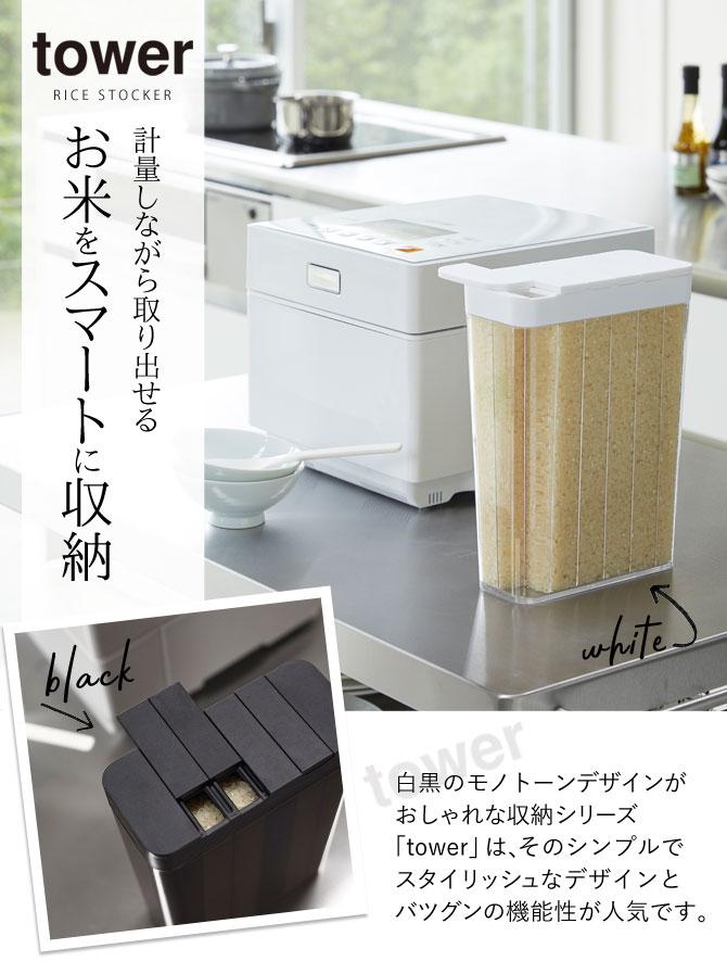 米びつ スリム おしゃれ 1合分別 冷蔵庫米びつ タワー キッチン 白い 黒 tower