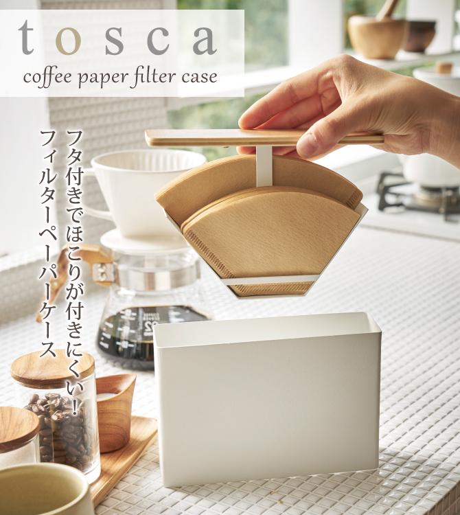 コーヒーペーパーフィルターケース ドリップ 収納 tosca トスカ 03802