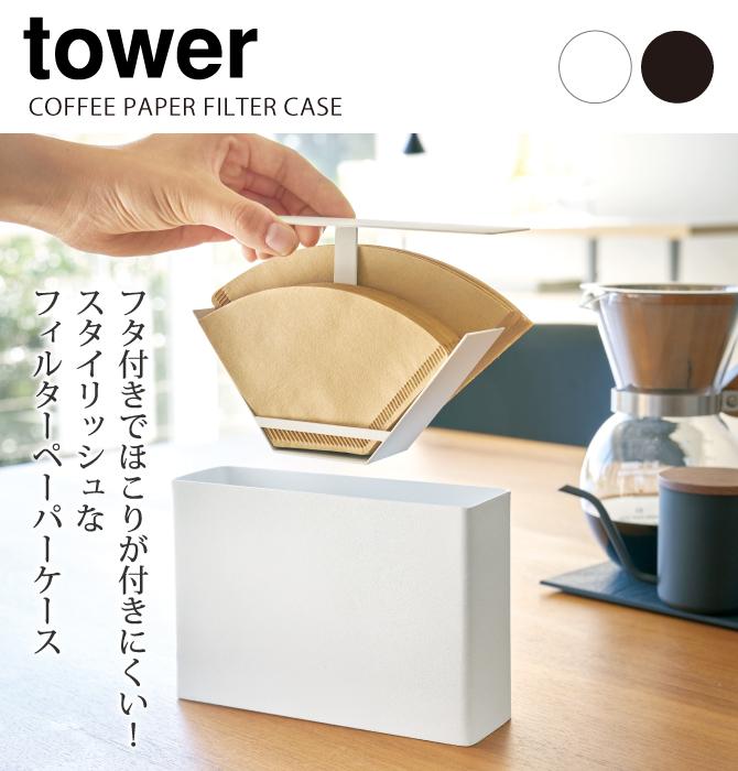 コーヒーペーパーフィルターケース ドリップ 収納 タワー 白い 黒 tower