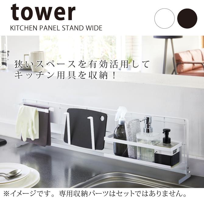 キッチン小物 収納 パネル 壁掛け キッチン自立式メッシュパネル 横型 タワー tower