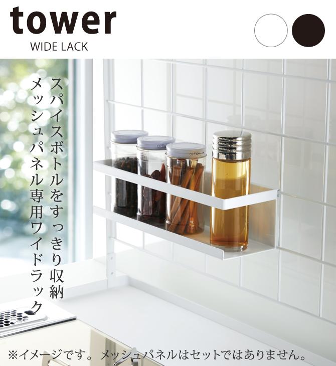 調味料ラック おしゃれ キッチンラック スパイスラック 自立式メッシュパネル用 ワイドラック タワー 白い 黒 tower