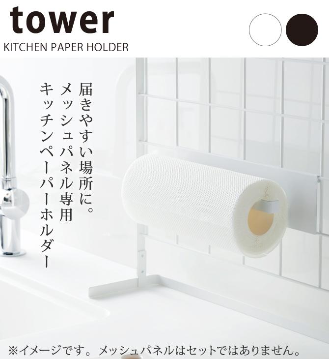 キッチンペーパーホルダー 収納 ケース おしゃれ 自立式メッシュパネル用 キッチンペーパーホルダー タワー 白い 黒 tower