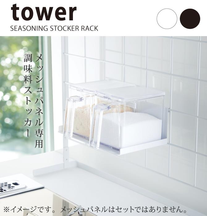 調味料ラック おしゃれ スパイスラック シンプル 自立式メッシュパネル用 調味料ストッカーラック タワー 白い 黒 tower