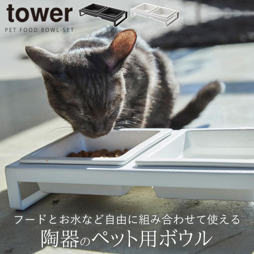 ペットフード 皿 ペットフードボウルスタンドセット タワー 白い 黒 tower