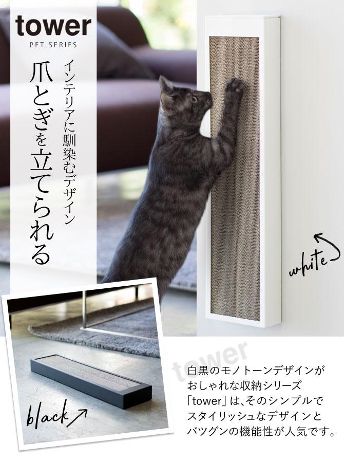 爪とぎ 猫 猫の爪研ぎ 猫の爪とぎケース タワー 白い 黒 tower
