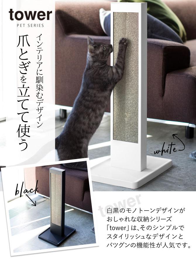 爪とぎ 猫 猫の爪研ぎ 猫の爪とぎスタンド タワー 白い 黒 tower