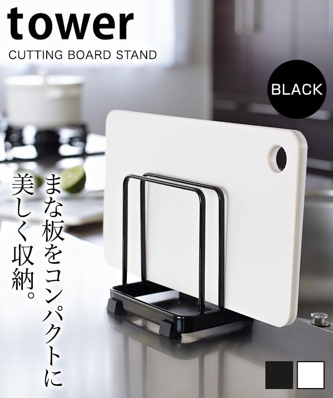 まな板立て まな板スタンド まな板ホルダー カッティングボードスタンド タワー キッチン 白い 黒 tower