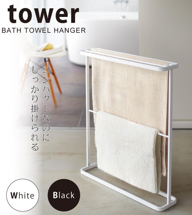 バスタオルハンガー タオルハンガー タオルスタンド 大判 タオル掛け タワー TOWER