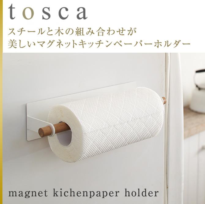 キッチンペーパー ホルダー マグネット マグネットキッチンペーパーホルダー トスカ tosca ホワイト 07824