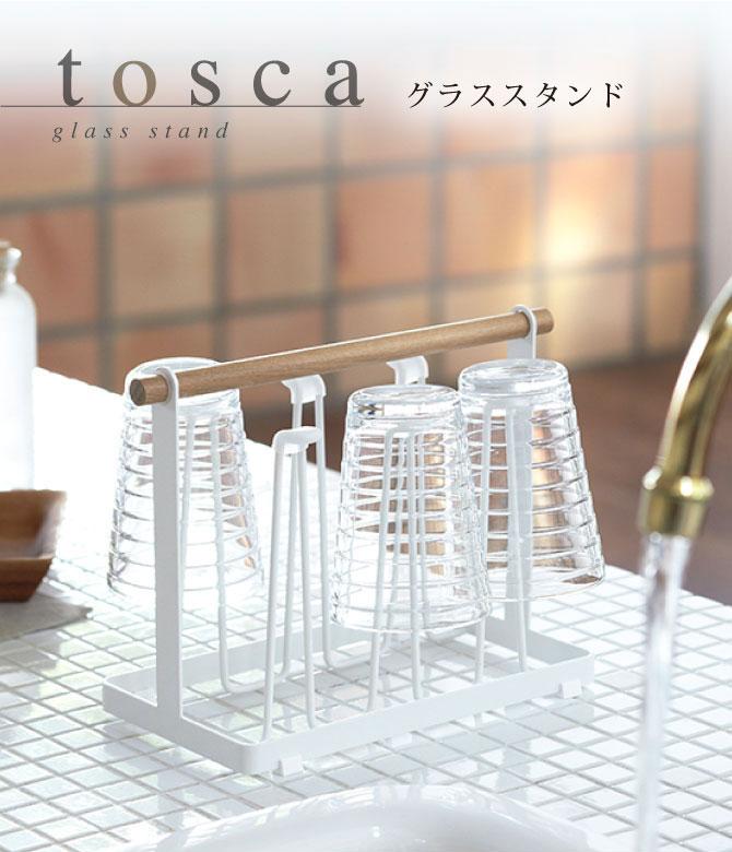 グラスホルダー グラスハンガー グラススタンド トスカ tosca ホワイト 07826