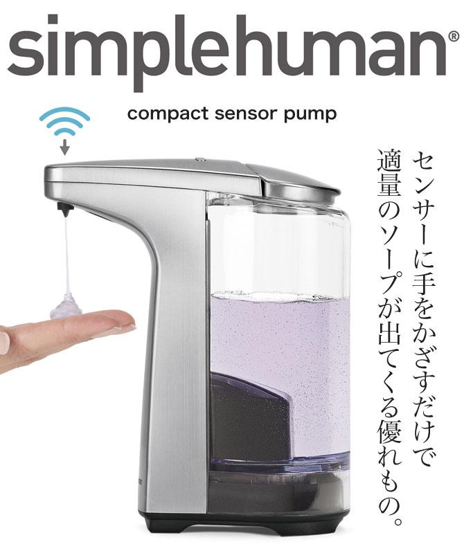 【代引不可】simplehuman シンプルヒューマン ソープディスペンサー シルバー 自動 センサーポンプ 00147