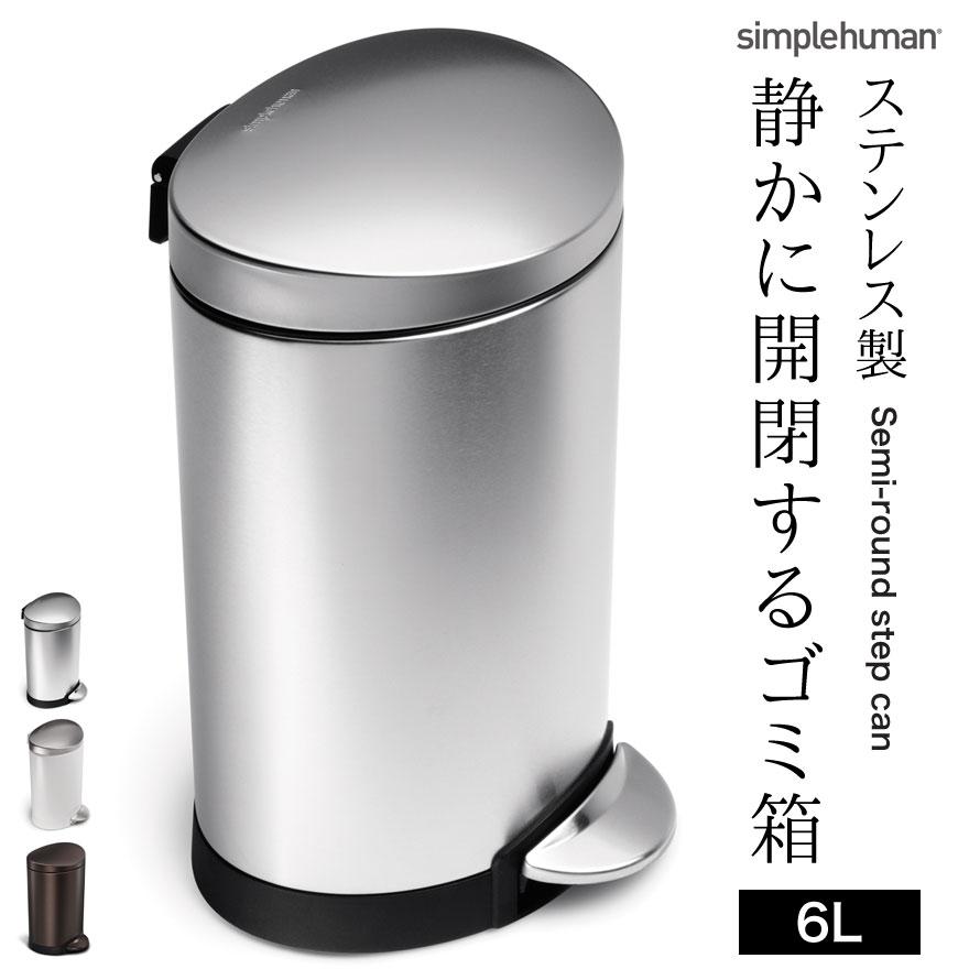 【代引不可】simplehuman シンプルヒューマン セミラウンドステップカン 6L