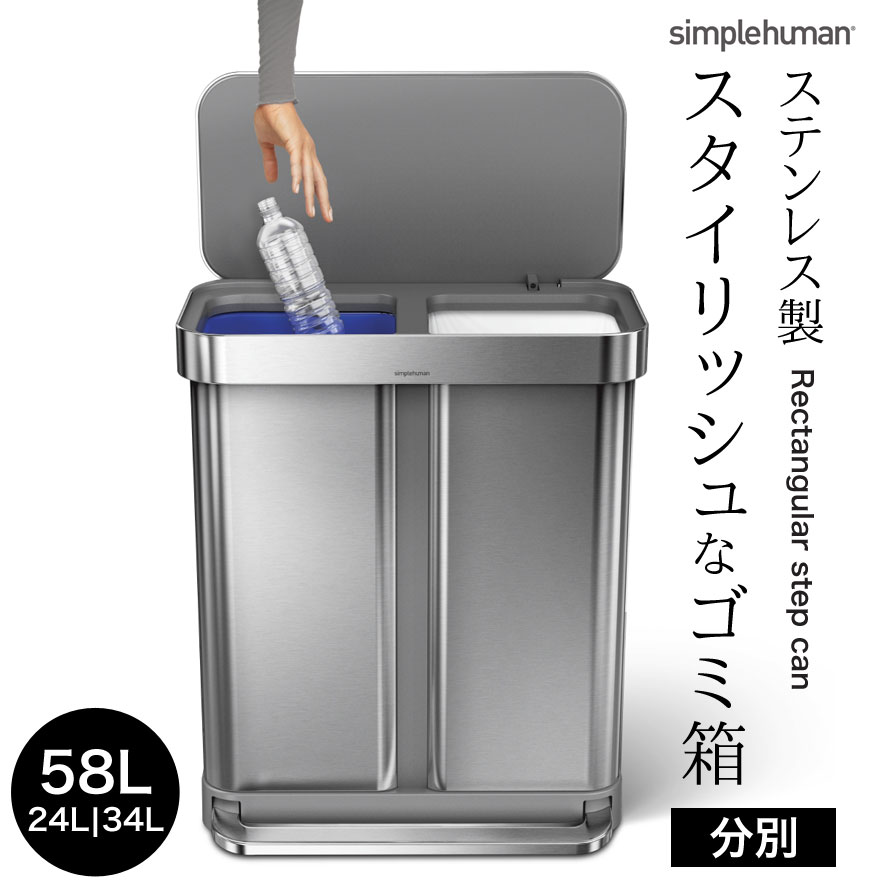 【代引不可】simplehuman シンプルヒューマン 分別 レクタンギュラーステップカン 58L 00112