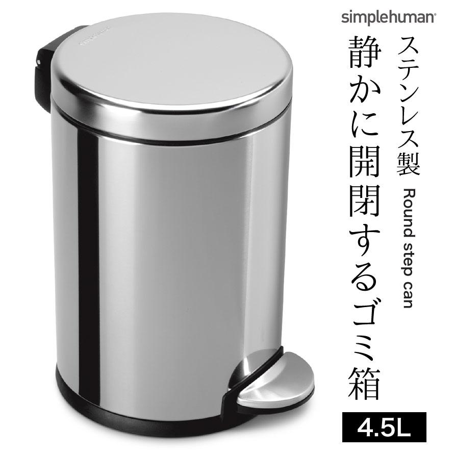 【代引不可】simplehuman シンプルヒューマン ラウンドステップカン 4.5L