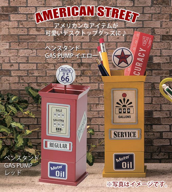 ペン立て ペンスタンド アメリカン雑貨 おしゃれ アメリカンストリート ペンスタンド GAS PUMP