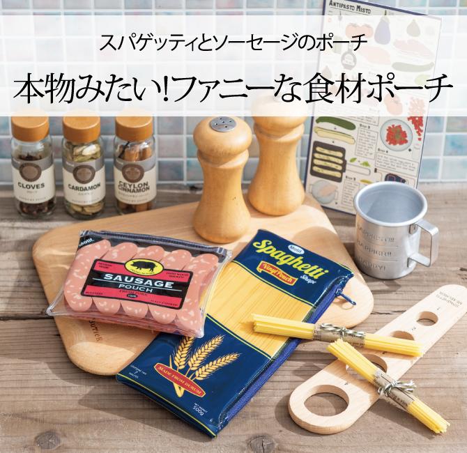 ビニールポーチ かわいい 雑貨 レトロ アメリカン Motif. ビニールポーチ ユニーク雑貨特集