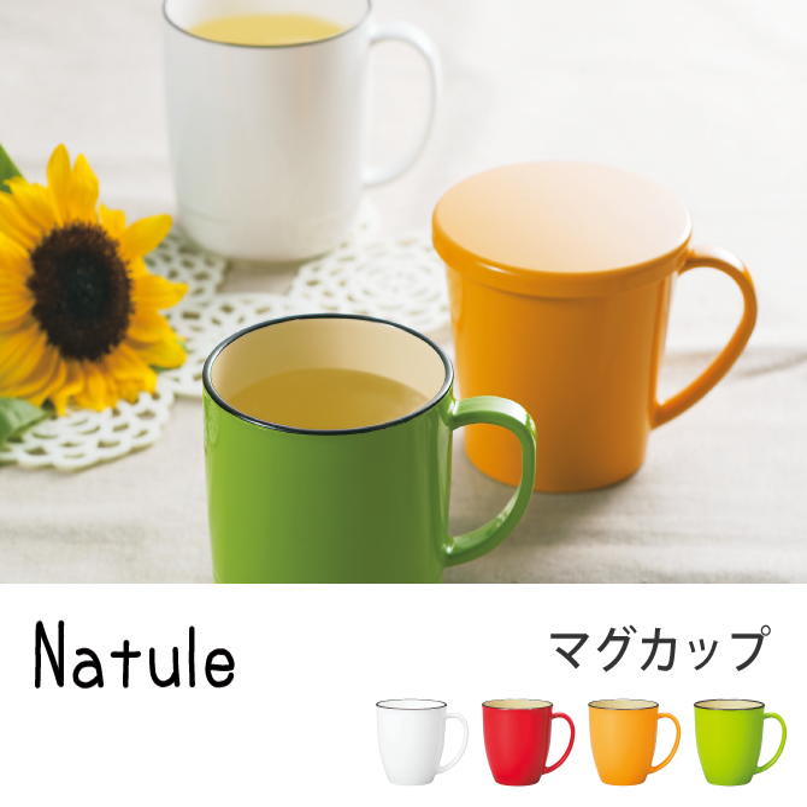 マグカップ マグ カラフル 大きめ 日本製 割れない Natule マグカップ ナチュール カラフルキッチン特集