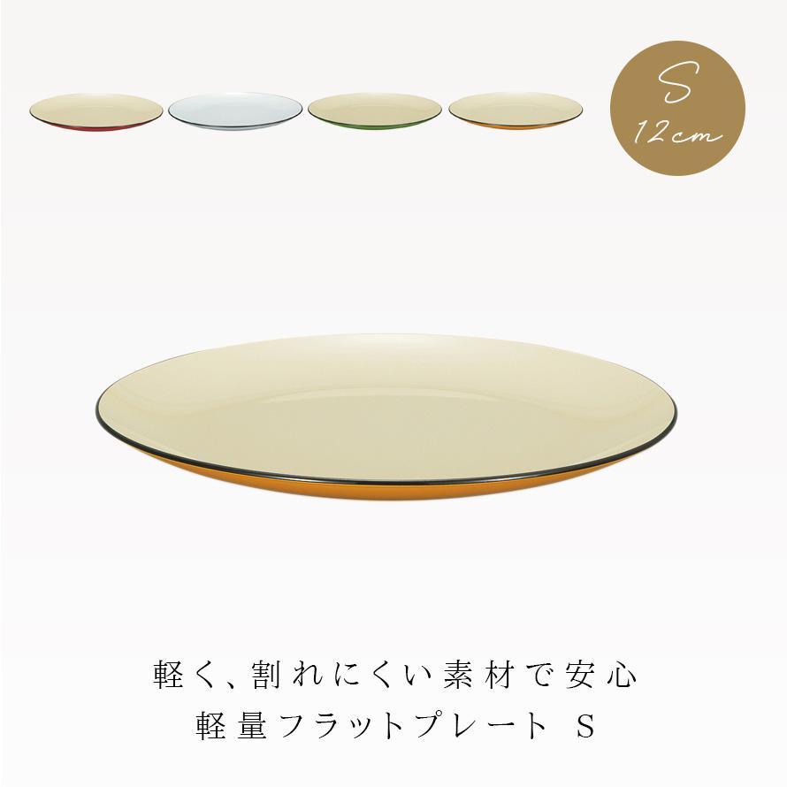 皿 おしゃれ ケーキ皿 プレート 日本製 プラスチック 割れない 食洗機対応 食洗器対応 電子レンジ対応 Natule 和洋平皿 S ナチュール カラフルキッチン特集
