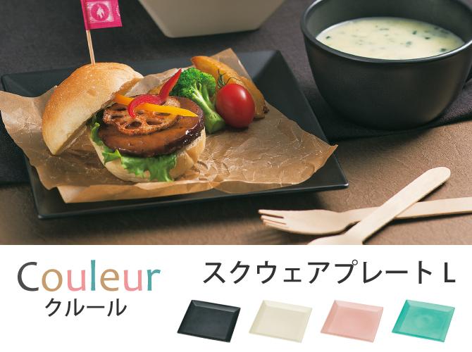 ランチプレート おしゃれ 割れない 日本製 クルール スクウェアプレート L カラフルキッチン特集