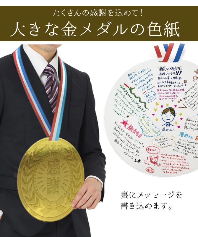 色紙 寄せ書き 卒業 退職  祝い 大きな金メダルの色紙 AR0819113