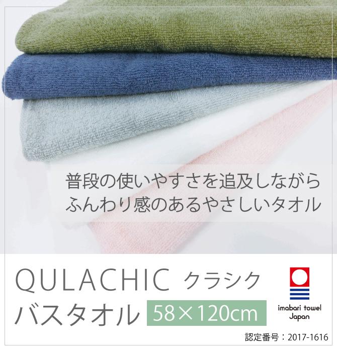 今治タオル タオル 今治 バスタオル 日本製 オリム QULACHIC クラシク バスタオル OE-2000
