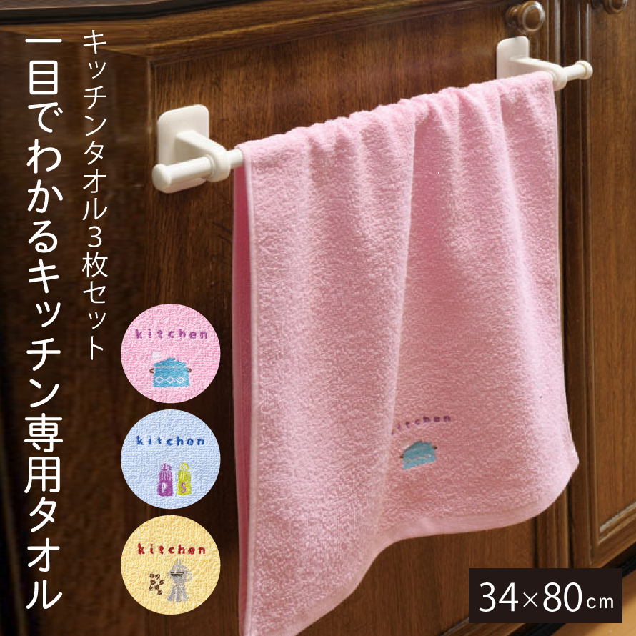 タオル フェイスタオル 普段使い キッチンタオル 台所用 キッチン用タオル 3柄組 クッキング 431080