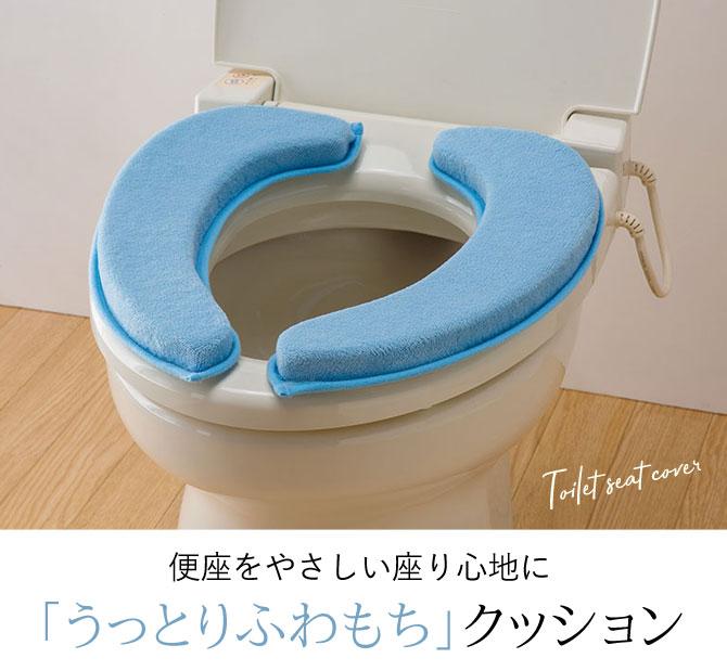 便座シート 便座クッション トイレ うっとりふわもち便座クッション ブルー