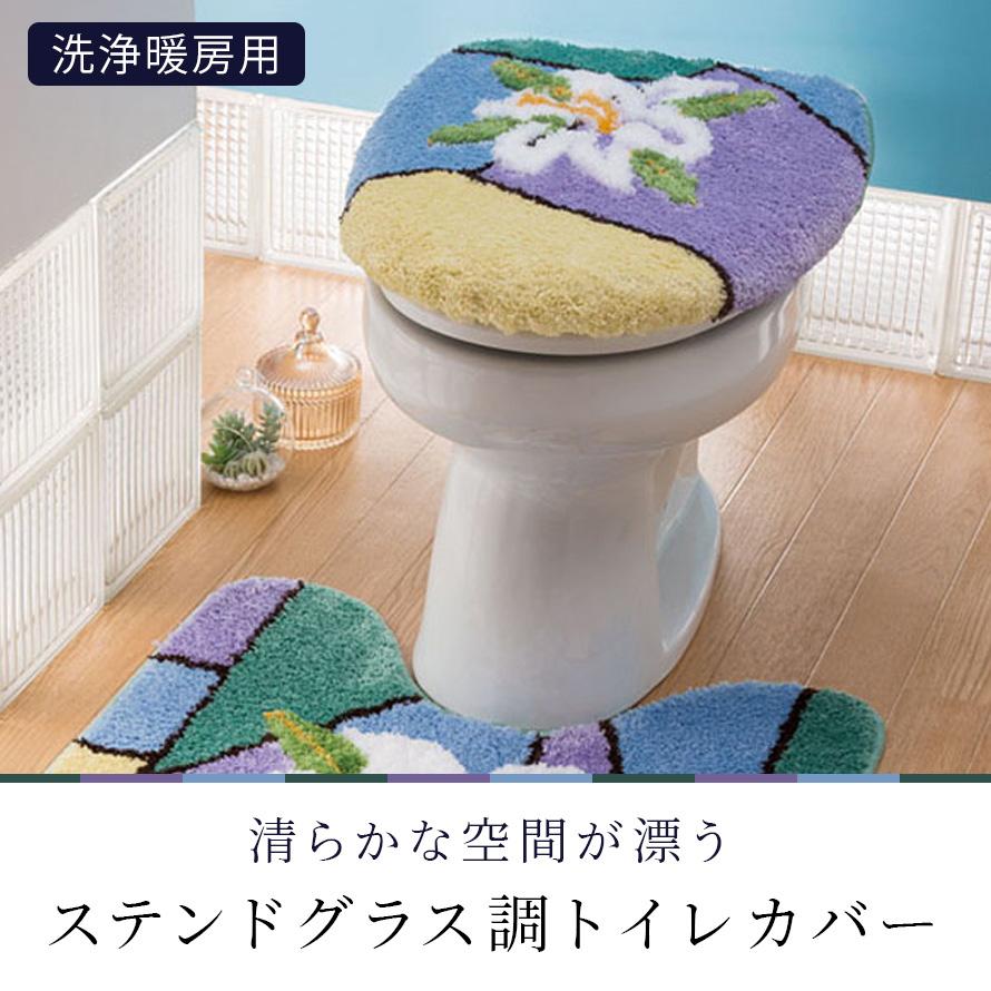 便座カバー ふたカバー 洗浄暖房用 トイレ 洗浄暖房用フタカバー ステンドグラス調リリー
