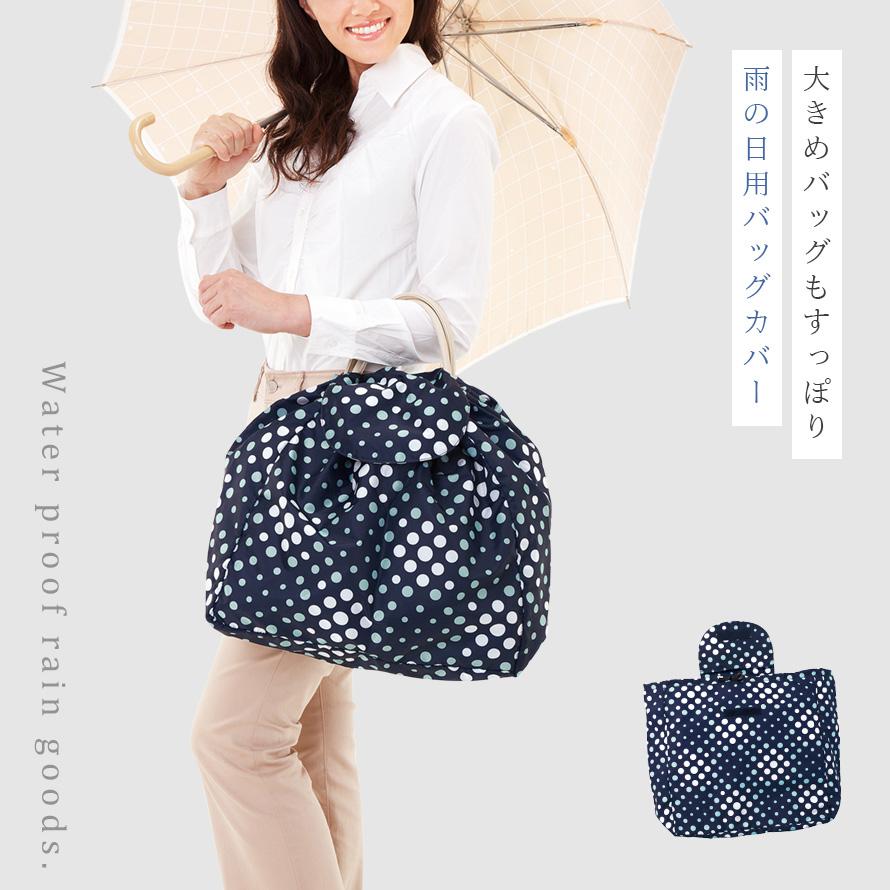 バッグカバー 雨の日 雨よけ カバー はっ水加工 雨の日バッグカバー 水玉