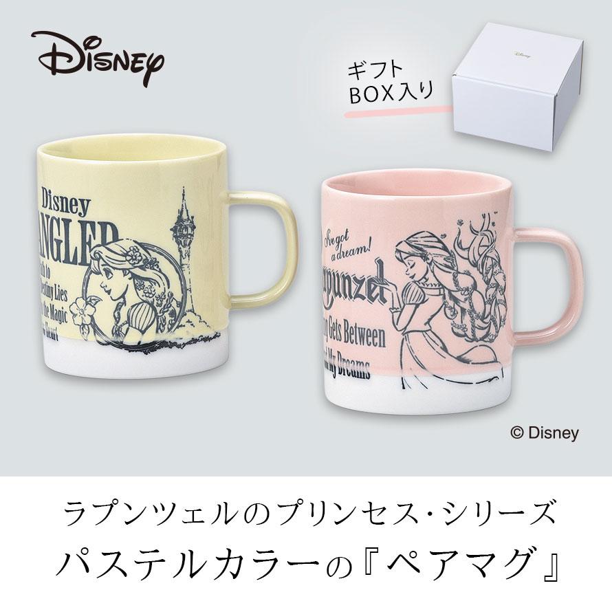ディズニー マグカップ プリンセス ペアマグ(ラプンツェル) 電子レンジ対応 食洗機対応 日本製