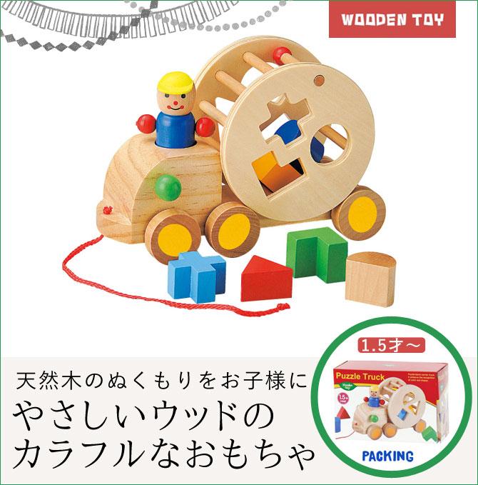知育玩具 1歳 型はめパズル 木のおもちゃ 出産祝い ウッデントイ パズルトラック