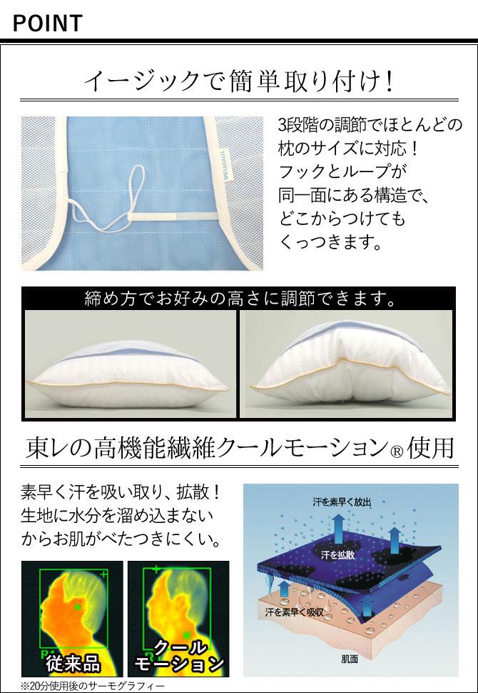 枕カバー 接触冷感 ひんやり クールでドライな清涼枕カバー