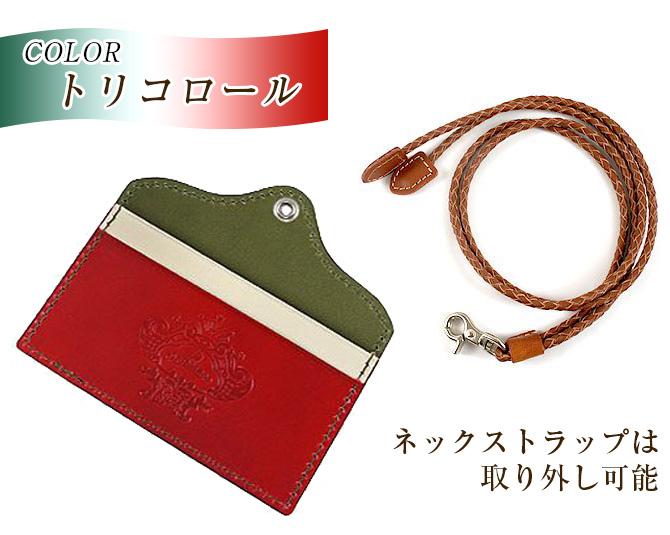 パスケース 革 オロビアンコ IDケース ORID-001 トリコロール