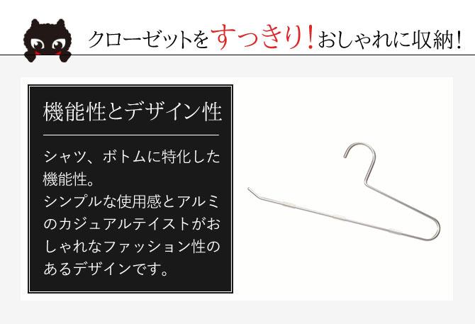 ハンガー おしゃれ 日本製 アルミ ハンガーキャット METALシリーズ スラックスハンガー