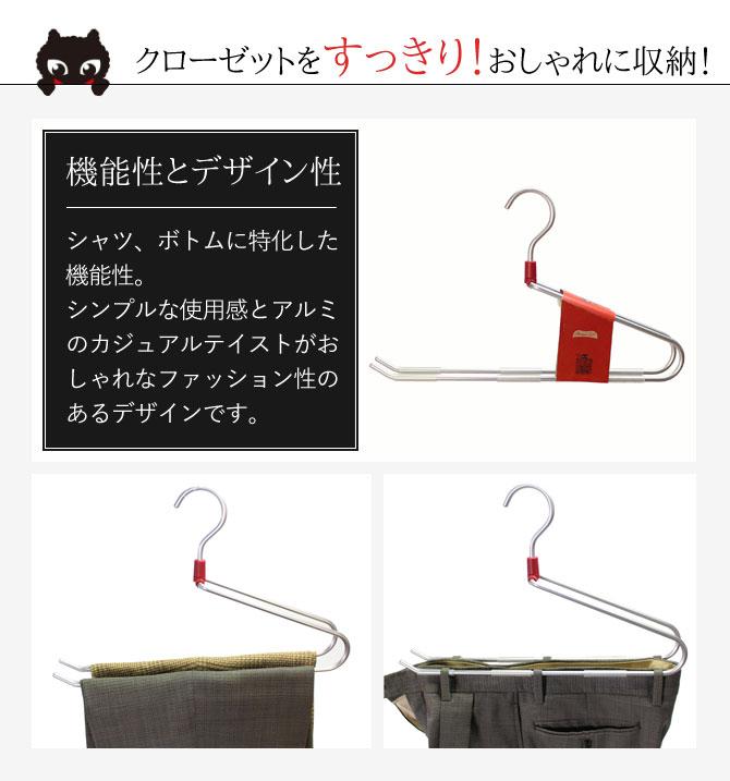 ハンガー おしゃれ 日本製 アルミ ハンガーキャット METALシリーズ ダブルスラックスハンガー