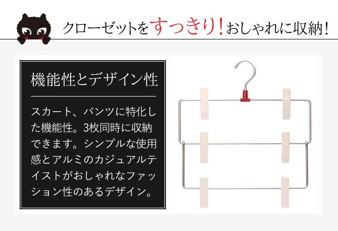 ハンガー クリップ おしゃれ 日本製 アルミ ハンガーキャット METALシリーズ スカートハンガー3段