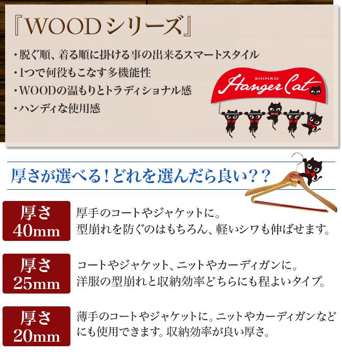 ハンガー 木製 木製ハンガー ハンガーキャット WOODシリーズ 40ストップ ブラウン