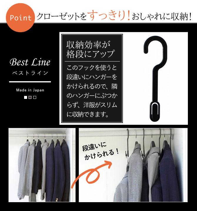 ハンガー BestLine ベストライン Wスペースフック 5本×10組(50本セット))