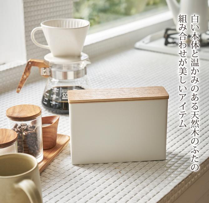 コーヒーペーパーフィルターケース ドリップ 収納 tosca トスカ 03802 コーヒーグッズ特集